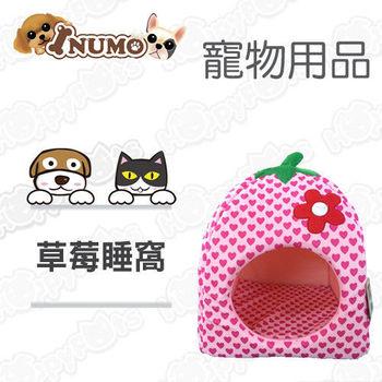 【草莓屋】 寵物用品 睡窩(小)  -睡床/睡屋/睡窩