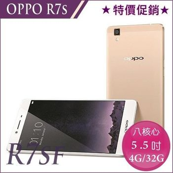 OPPO R7s (R7sf) 5.5吋 雙卡智慧手機★送原廠大禮包