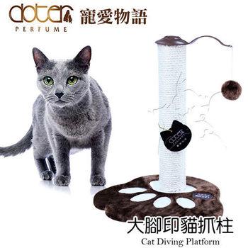 【寵愛物語】大腳印貓抓柱(咖啡色)