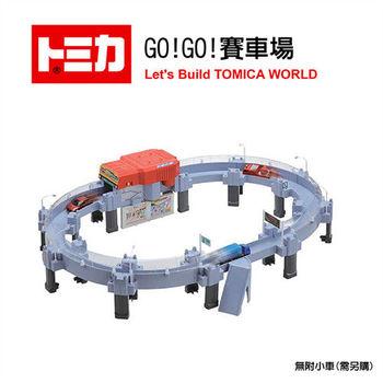 【日本 TAKARA TOMY TOMICA 】 GO!GO!賽車場