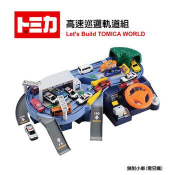 【日本 TAKARA TOMY TOMICA 】 高速巡邏軌道組