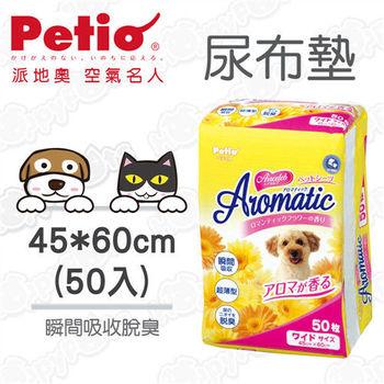 【日本Petio 派地奧】空氣名人 寵物用尿布墊 45*60cm 50入(3包)