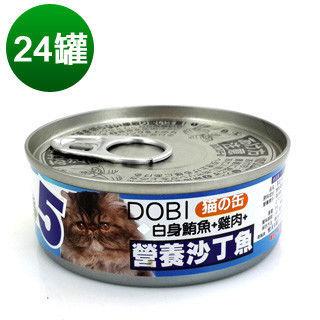 【DOBI】小貓罐 營養沙丁魚+白身鮪魚+雞肉(80公克x24罐)