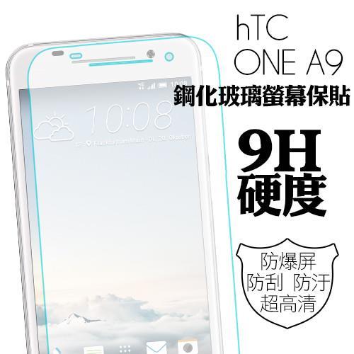 HTC ONE A9 9H鋼化玻璃螢幕保護貼