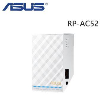 ASUS 華碩 RP-AC52 AC無線訊號延伸器