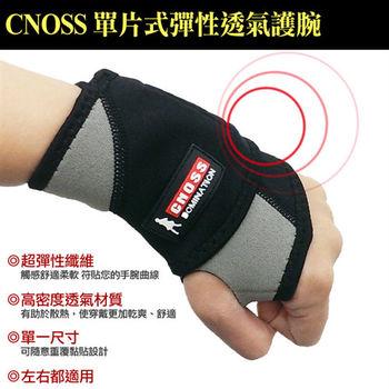 CNOSS 單片式彈性透氣護腕(1入) 大面積魔鬼氈固定 穿脫方便