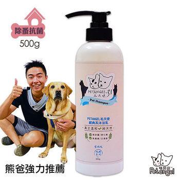 【毛天使】天然寵物沐浴乳/洗毛精-除蚤抗菌 500g