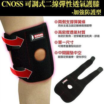 CNOSS 可調式二線彈性透氣護膝-加強防護型(1入)