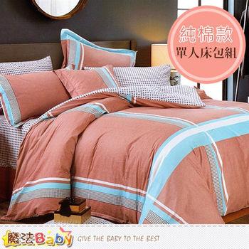 魔法Baby純棉3.5x6.2尺單人枕套床包組 w03071