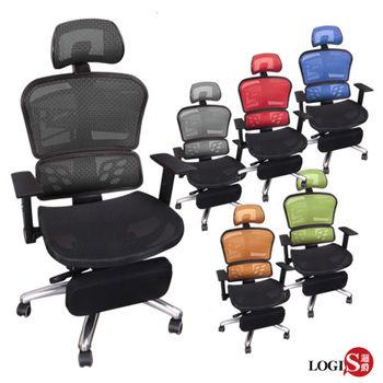 LOGIS邏爵~史瓦濟兩節坐臥兩用多功能可調載重全網椅/辦公椅