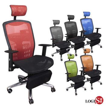 LOGIS邏爵~格蘭專利坐深可調載重工學坐臥椅/全網椅/電腦椅/辦公椅