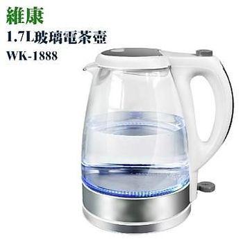 【維康】1.7公升 玻璃電茶壺 WK-1888