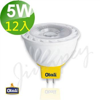 【勝華 Otali 】 LED MR16 5W 燈杯 投射燈 12V GU5.3  (黃光3000K/十二入一組)