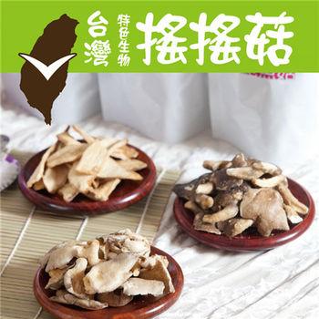 《搖搖菇》芥茉秀珍菇酥+胡椒鮑魚菇酥(各一包,共兩包)