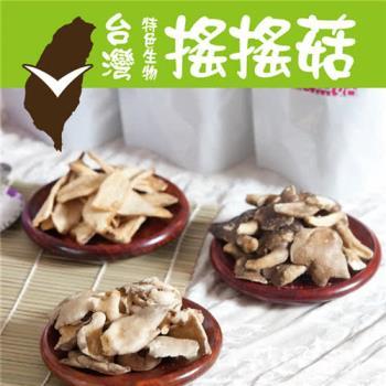 《搖搖菇》海苔香菇酥+甘梅杏鮑菇酥(各一包,共兩包)