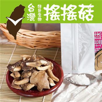 《搖搖菇》鮑魚菇酥綜合組-四種口味(共四包)