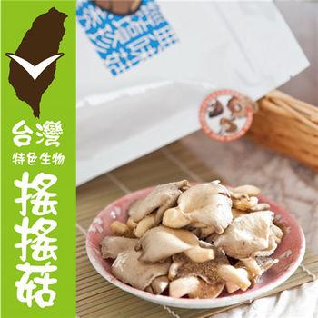 《搖搖菇》秀珍菇酥綜合組-五種口味(共五包)