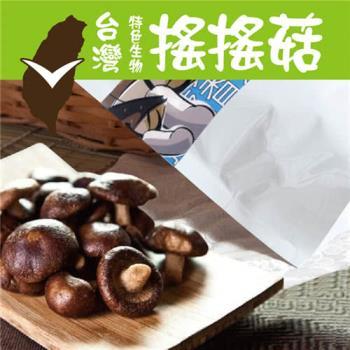 《搖搖菇》香菇酥綜合組-四種口味(共四包)