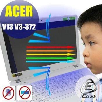 【EZstick】ACER Aspire V13 V3-372 筆電專用 防藍光護眼 鏡面螢幕貼 靜電吸附 (鏡面螢幕貼)
