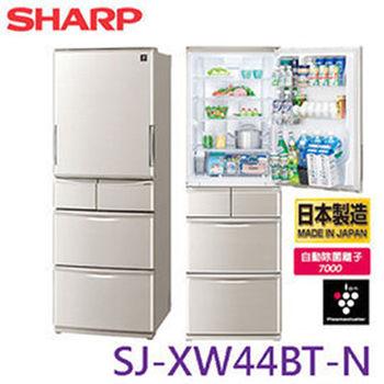 ★贈Luminarc樂美雅耐樂鍋★『SHARP』 ☆ 夏寶 日本變頻440L五門左右開冰箱 SJ-XW44BT
