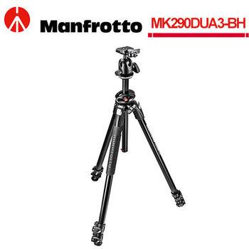 Manfrotto MK290DUA3-BH 豪華三節腳架+球型雲台套組