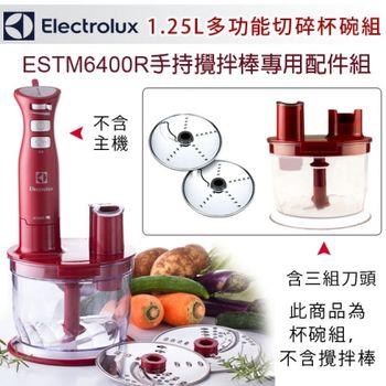 【Electrolux 伊萊克斯 】ESTM6400R 專用配件 1.25L多功能切碎杯碗 UMB1A