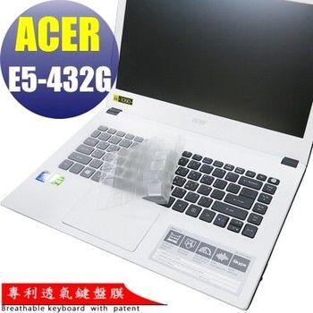 【EZstick】ACER Aspire E14 E5-432 系列專用 奈米銀抗菌 TPU 鍵盤保護膜