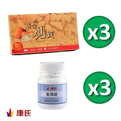 康氏 黃金蜆錠10錠x3+藍藻錠60錠x3