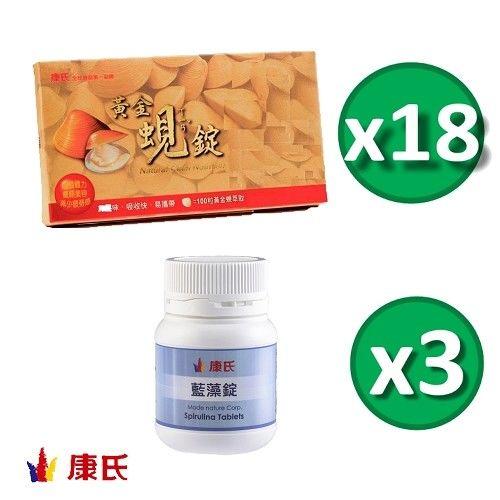 康氏 黃金蜆錠10錠x18+藍藻錠60錠x3