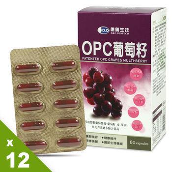 德奧專利OPC葡萄籽多莓複合膠囊分享組12盒(60粒/盒)