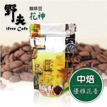《野夫》花神咖啡豆(半磅/袋,共兩袋)