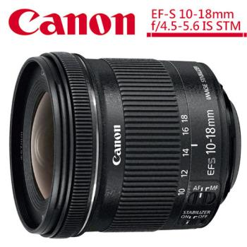Canon EF-S 10-18mm f/4.5-5.6 IS STM(公司貨)