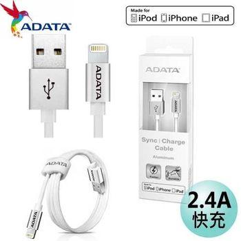 威剛 ADATA Lightning USB 1m 1米 2.4A 鋁殼 充電 傳輸線