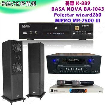 卡拉OK超值組 美華 K-889點歌機+BA-1043 擴大機+Polestar WIZARD260 喇叭+MIPRO MR-2500 III 無線麥克風