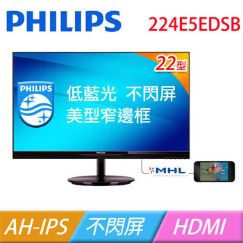 PHILIPS 22型 IPS液晶螢幕(224E5EDSB)