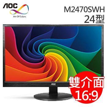 【AOC艾德蒙】M2470SWH 24型 高對比廣視角液晶螢幕