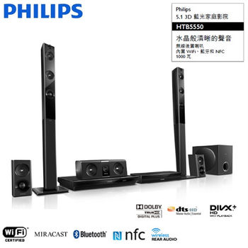 PHILIPS 飛利浦5.1 3D 藍光家庭影院 HTB5550