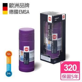【德國EMSA】隨行輕量保溫杯MOBILITY Slim(保固5年)-320ml-黑莓紫