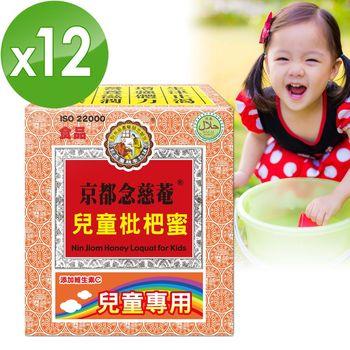 【京都念慈菴】兒童枇杷膏12盒(16包/盒)分享組