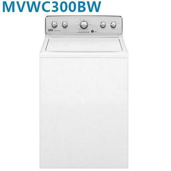 【Maytag美泰克】 12Kg直立式洗衣機MVWC350AW