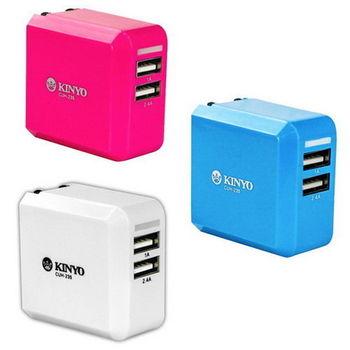 【KINYO】USB 1A+2.4A極速充電器(CUH-235)