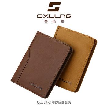 【SXLLNS 賽倫斯】SX-QC834-2 磨砂皮面豎夾 皮夾 卡位 相片位
