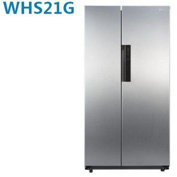 【whirlpool惠而浦】600L對開門電冰箱 WHS21G