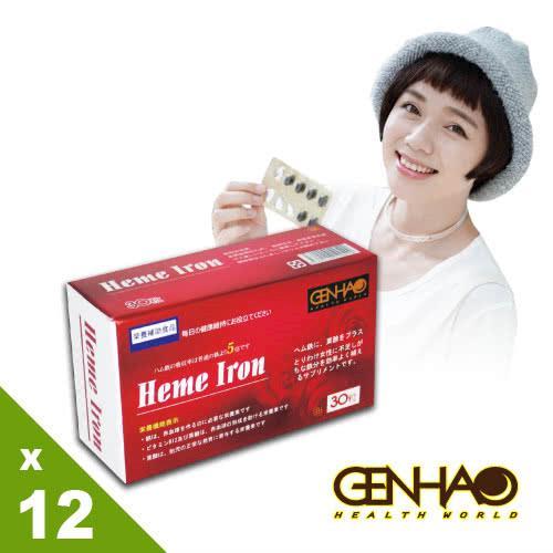 【GENHAO】 超值特惠分享組-血紅素鐵 12盒_節目熱推(日本製造)