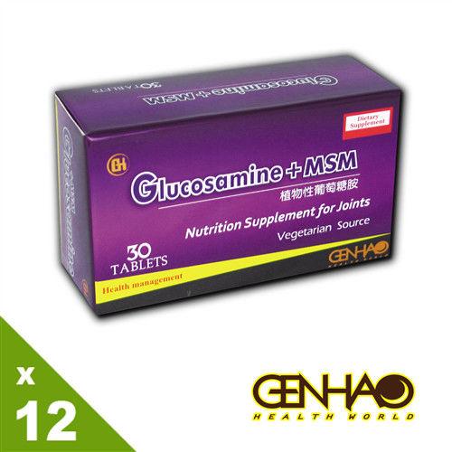 【GENHAO】超值特惠分享組-植物性葡萄糖胺 12盒(30粒/盒)