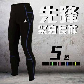 【HODARLA】先鋒男褲管拉鏈設計緊身長褲-緊身褲 台灣製 慢跑 路跑 黑藍