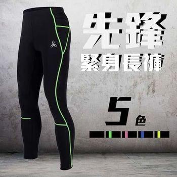 【HODARLA】先鋒男褲管拉鏈設計緊身長褲-緊身褲 台灣製 慢跑 路跑 黑螢光綠