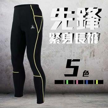 【HODARLA】先鋒男褲管拉鏈設計緊身長褲-緊身褲 台灣製 慢跑 路跑 黑螢光黃
