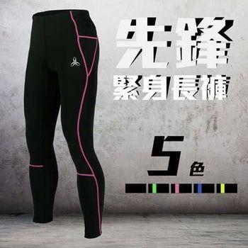 【HODARLA】先鋒男褲管拉鏈設計緊身長褲-緊身褲 台灣製 慢跑 路跑 黑桃紅