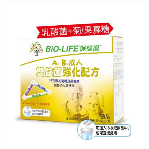 【BiO-LiFE 保健樂】AB成人雙益菌強化配方 30包入
